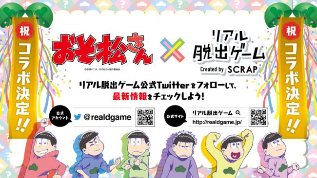 「おそ松さん」×「リアル脱出ゲーム」コラボ謎解きイベントが開催決定!