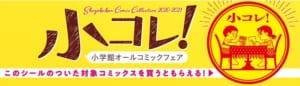 「小コレ!」ロゴ