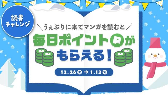 マンガアプリ 「サンデーうぇぶり」毎日ポイントがもらえる!!読書チャレンジミッション