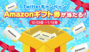 マンガアプリ 「サンデーうぇぶり」Amazonギフト券が当たる!!Twitterキャンペーン