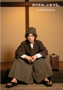 「SHUN HORIE ホリエル、シネマる。1 st PHOTO BOOK」アニメイト特典ブロマイドその1