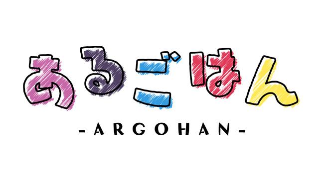 「アルゴナビス from BanG Dream! AAside「あるごはん-ARGOHAN-」