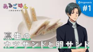「アルゴナビス from BanG Dream! AAside「あるごはん-ARGOHAN-」桔梗凛生によるカツサンドと卵サンド