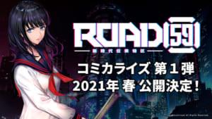 「ROAD59 -新時代任侠特区-」コミカライズ