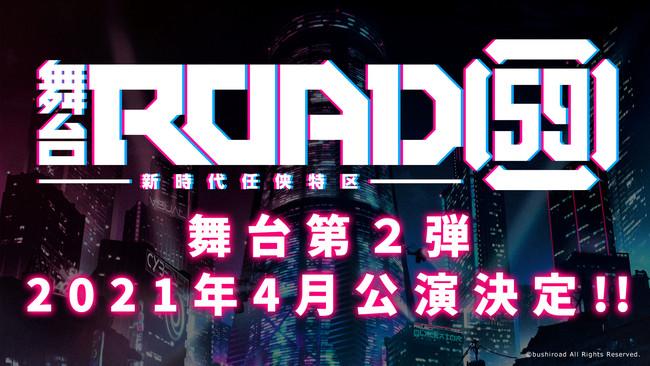 「ROAD59 -新時代任侠特区-」舞台第二弾