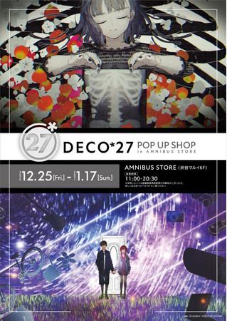 音楽プロデューサー・DECO*27さんのコラボショップ開催決定!MVのイラストを使用したグッズが登場&サイン会を実施