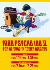 「モブサイコ100 Ⅱ POP UP SHOP in TOWER RECORDS」