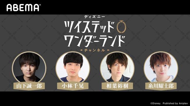 「ツイステ チャンネル #6」配信決定!ヴィル役の相葉裕樹さん、ルーク役の糸川耀士郎さんがゲスト出演