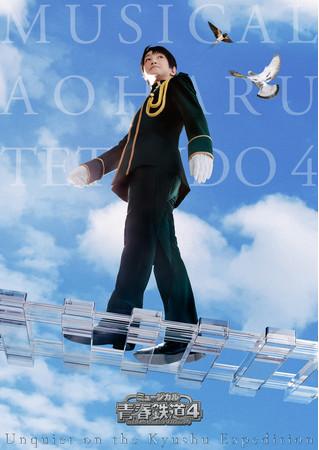 ミュージカル「青春-AOHARU-鉄道」最新作が2021年2月に公演決定!新キャストに八神蓮さん、馬場良馬さんら