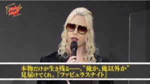 「FABULOUS NIGHT(ファビュラスナイト)」イベント発表会 ROLANDさん
