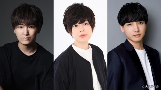 山下誠一郎さん、市川蒼さん、小林千晃さんによるイベント「第1回大沢男子会」リアル&オンラインで開催決定!