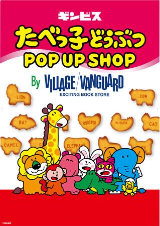「たべっ子どうぶつ」POPUP SHOPがオープン!まるで「たべっ子どうぶつ」の箱の中に入ったようなお店が誕生