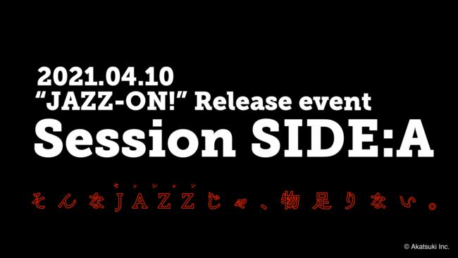 「JAZZ-ON!」CDのリリースイベント開催決定!石井真さん、深町寿成さん、米内佑希さん、駒田航さん、村上喜紀さんが出演