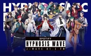 「ヒプノシスマイク-Division Rap Battle-」ラジオ番組「Spotify HYPNOSIS WAVE」