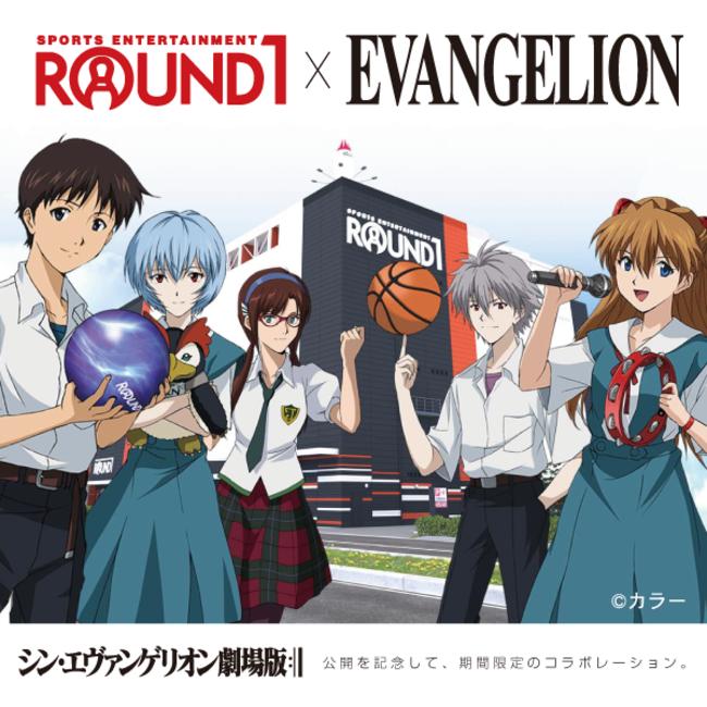 「エヴァンゲリオン」×「ROUND1」コラボキャンペーン実施!限定マスコット配布&カラオケコラボルーム・ドリンクが登場