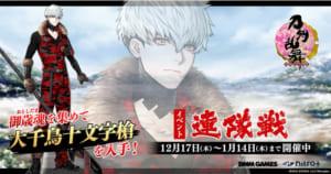 「刀剣乱舞-ONLINE-」イベント「連隊戦」
