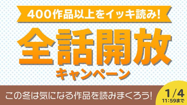合計400作品・7,000話以上が無料公開!「マンガで終わり、マンガで始まる1年を!pixivコミック大感謝祭」開催