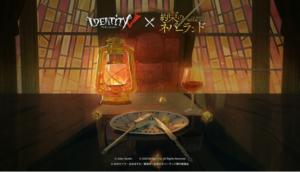 「Identity V 第五人格」×「約束のネバーランド」