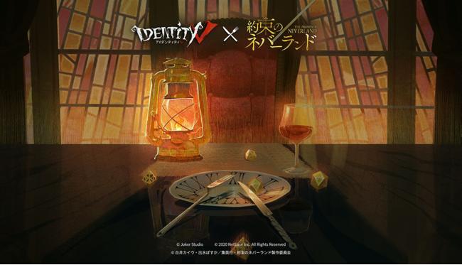 「Identity V 第五人格」×「約束のネバーランド」コラボ決定!エマと庭師が登場するPV公開