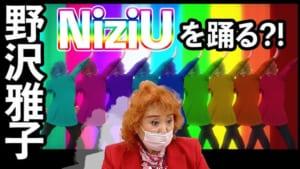YouTube公式チャンネル「Say U Play」野沢雅子さんがNiziUを踊る