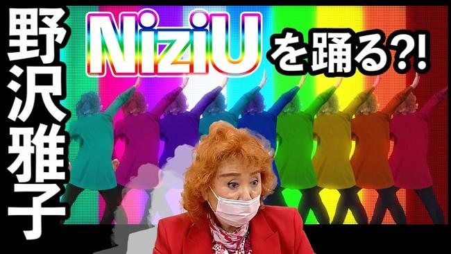 """レジェンド声優・野沢雅子さんが""""NiziU""""を踊る!?公式声優YouTubeチャンネル「Say U Play」始動!"""