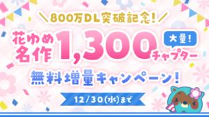 「マンガPark」800万DL突破記念!花ゆめ名作1300チャプター無料増量キャンペーン