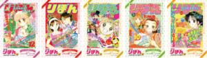 特別展「りぼん 250万りぼんっ子♡大増刊号」参加作家