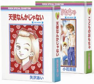 特別展「りぼん 250万りぼんっ子♡大増刊号」RMC風ボックスメモ「天使なんかじゃない」「こどものおもちゃ」