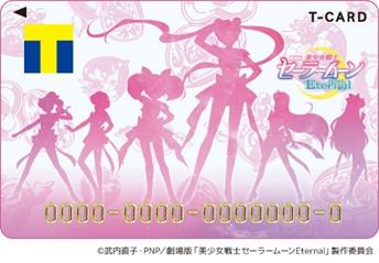 劇場版「美少女戦士セーラームーン」デザインのTカードが登場!セーラー戦士のシルエットが美しい