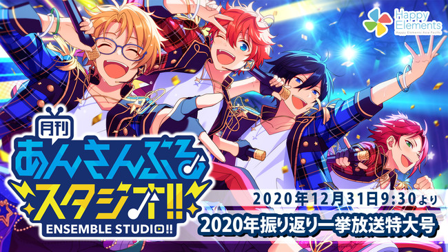 「月刊 あんさんぶるスタジオ!!2020年振り返り一挙放送特大号」
