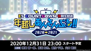 ES COUNT DOWN 特別生放送 年越しあんさんぶる!! 2020→2021」