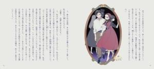 「乙女の本棚」魔術師(谷崎潤一郎+しきみ 著)