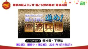 進撃の巨人ラジオ ~梶と下野の進め!電波兵団~