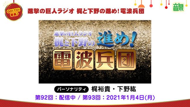 「進撃の巨人」梶裕貴さん&下野紘さん、「BEASTARS」小林親弘さん&木村昴さんがMCのネットラジオ放送開始!