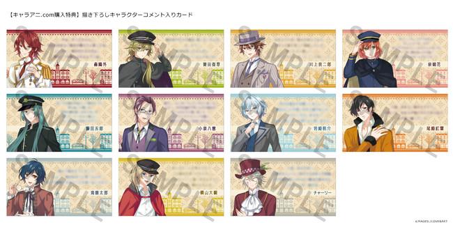 キャラアニ.com購入限定特典「描き下ろしキャラクターコメント入りカード」