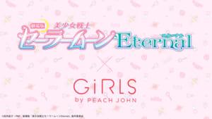 劇場版「美少女戦士セーラームーンEternal」×「GiRLS by PEACH JOHN」