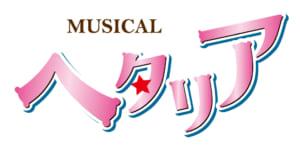 ミュージカル「ヘタリア」ロゴ
