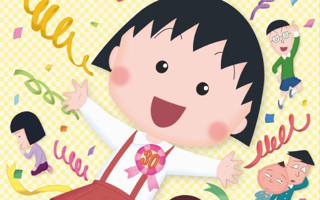 限定グッズが約500種!アニメ化30周年記念企画「ちびまる子ちゃんショップin新宿」開催決定