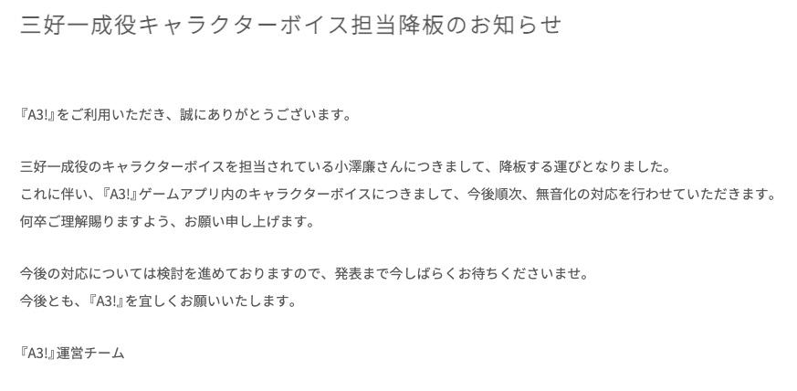 小澤廉さん「A3!」三好一成役降板の公式サイトコメント