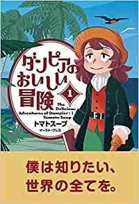 「このマンガがすごい!2021」 オトコ編 第6位「ダンピアのおいしい冒険」トマトスープ先生