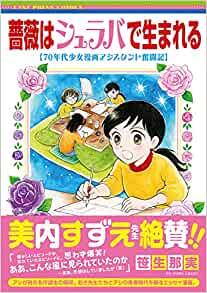 「このマンガがすごい! 2021」オンナ編第3位「薔薇はシュラバで生まれる―70年代少女漫画アシスタント奮闘記―」笹生那実先生