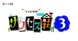 水ドラ25「テレビ演劇 サクセス荘3」ロゴ