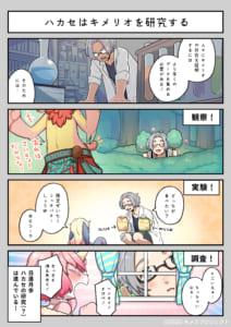 「キメラプロジェクト」4コマ漫画 #01「ハカセはキメリオを研究する」