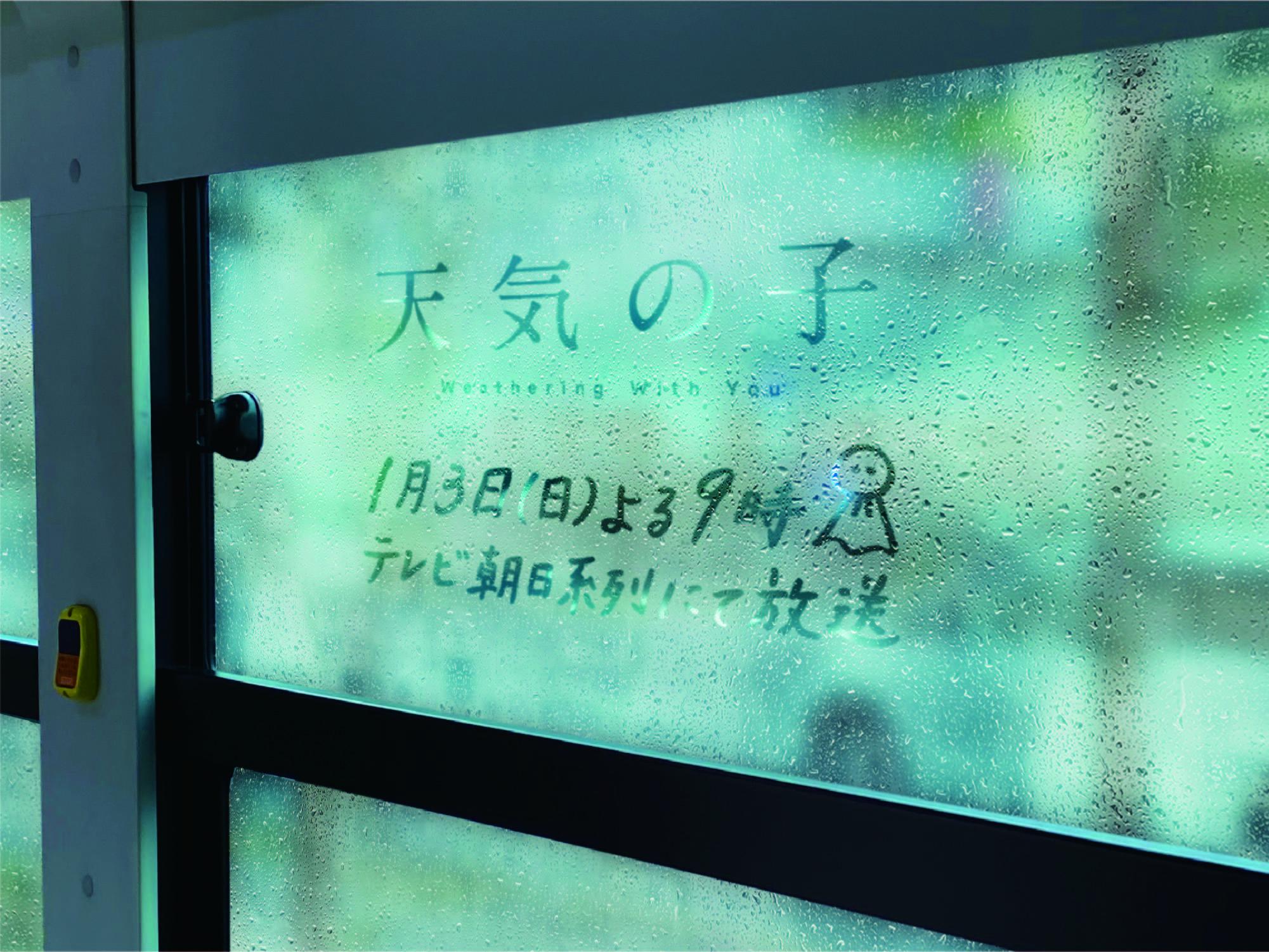 """「天気の子」都営バスに""""手書き文字風""""の特別広告が掲出!結露で誰かが落書きしたかのような手書き文字が登場"""