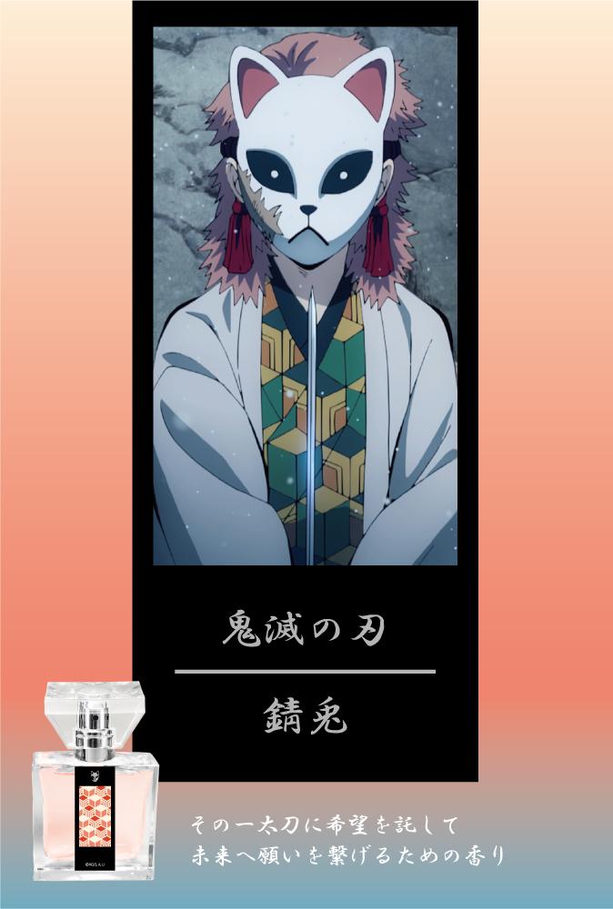 『鬼滅の刃』 フレグランス第4弾 錆兎