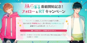 WEBラジオ「えるあーる」Twitterキャンペーン