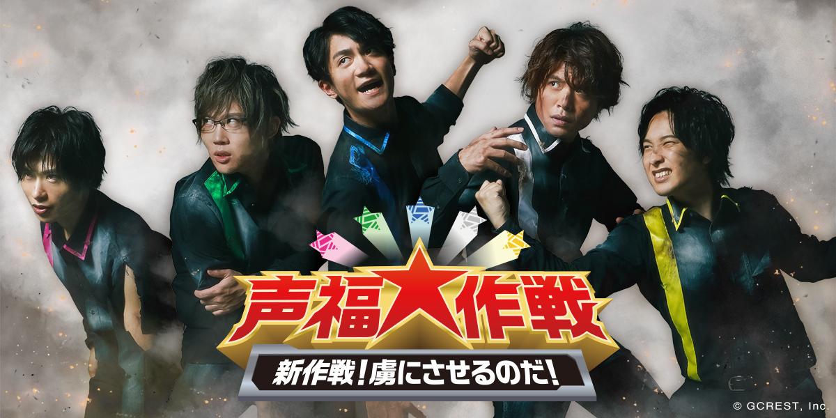 男性声優5人組グループ「GOALOUS5」オンラインイベントのビジュアル&グッズラインナップ公開!