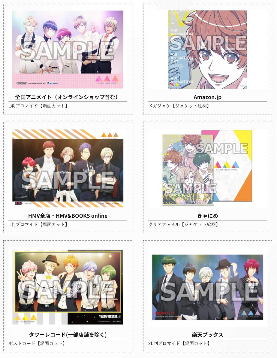 A3! ANIMATION OST店舗別購入特典