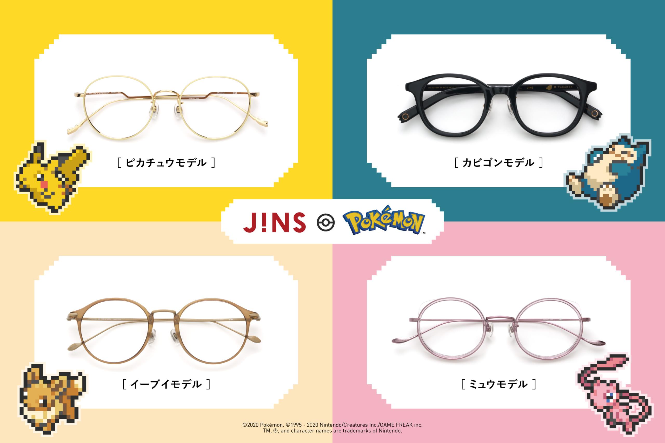 「ポケモン」×「JINS」コラボメガネが登場!カントー・ジョウトのポケモンをイメージした大人向けデザインが多数展開