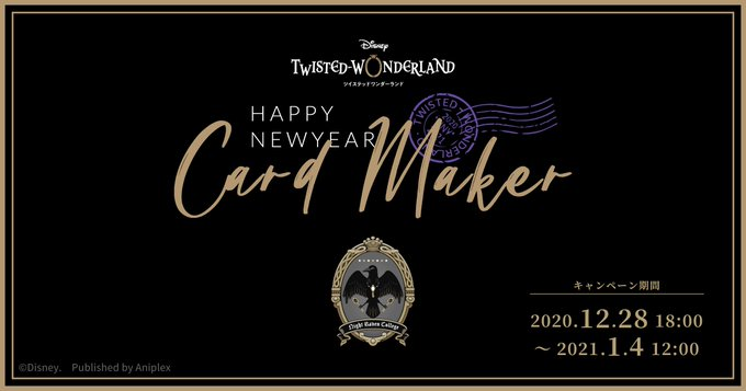 「ディズニー ツイステッドワンダーランド」HAPPY NEW YEAR CARD MAKER